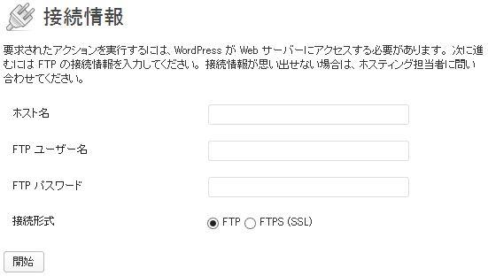 FTP設定を入れてください。